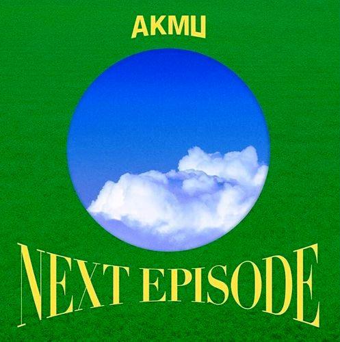 AKMU NAKKA with IU Lyrics Hangul, Romanization, English Translation