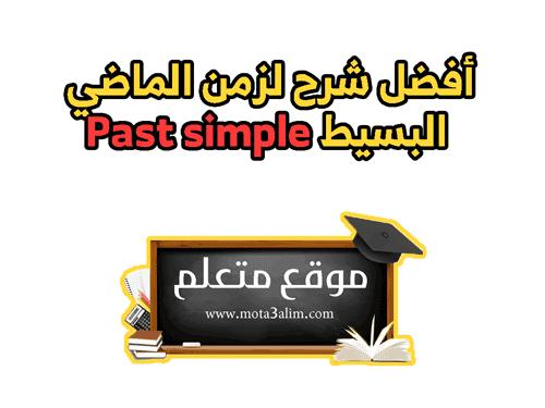 شرح زمن الماضي البسیط Past simple