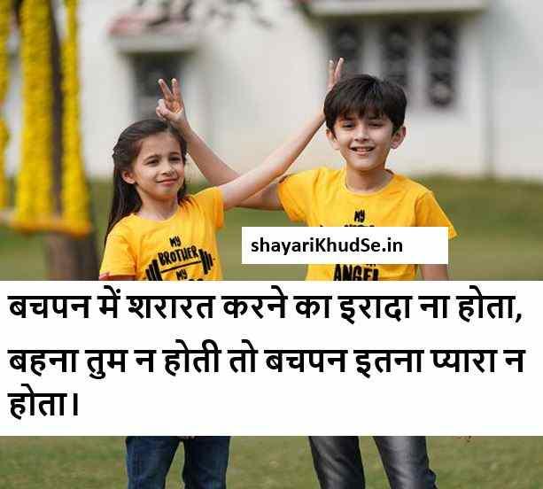 Bahan Ke liye Shayari Photo ,Sister ke liye Shayari Download ,Sister ke liye Shayari  Photo, Sister ke liye Shayari  Download