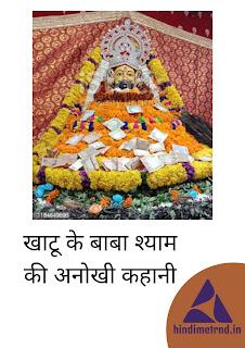 baba shyam ji ki katha(शीश के दानी खाटू श्याम जी की कथा)