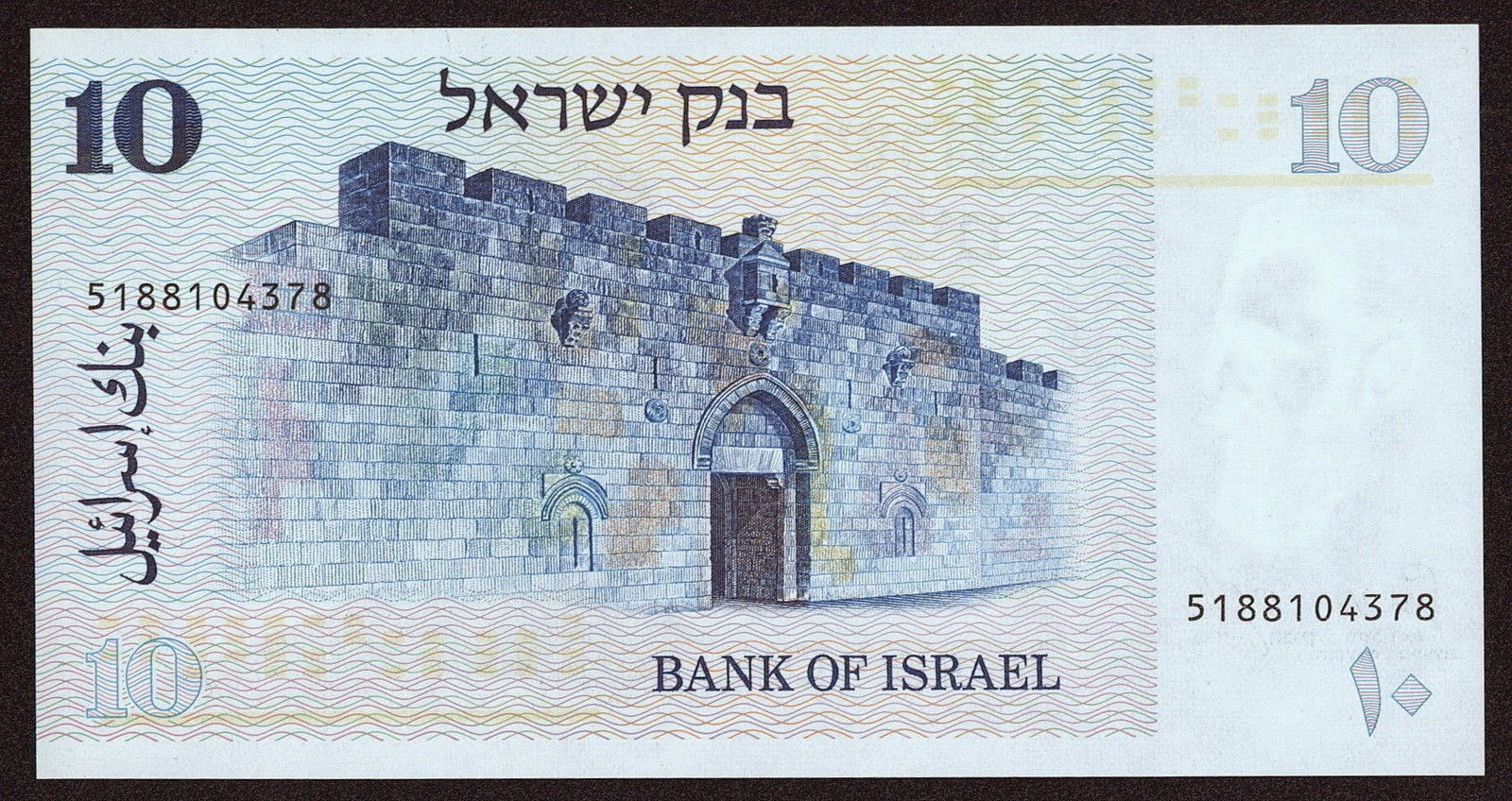 Israeli currency money 10 Sheqalim banknote 1978 Zion Gate in the Old City of Jerusalem