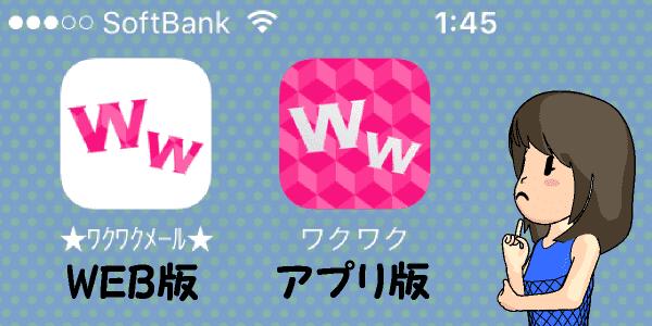 ワクワクメール アプリ 違い