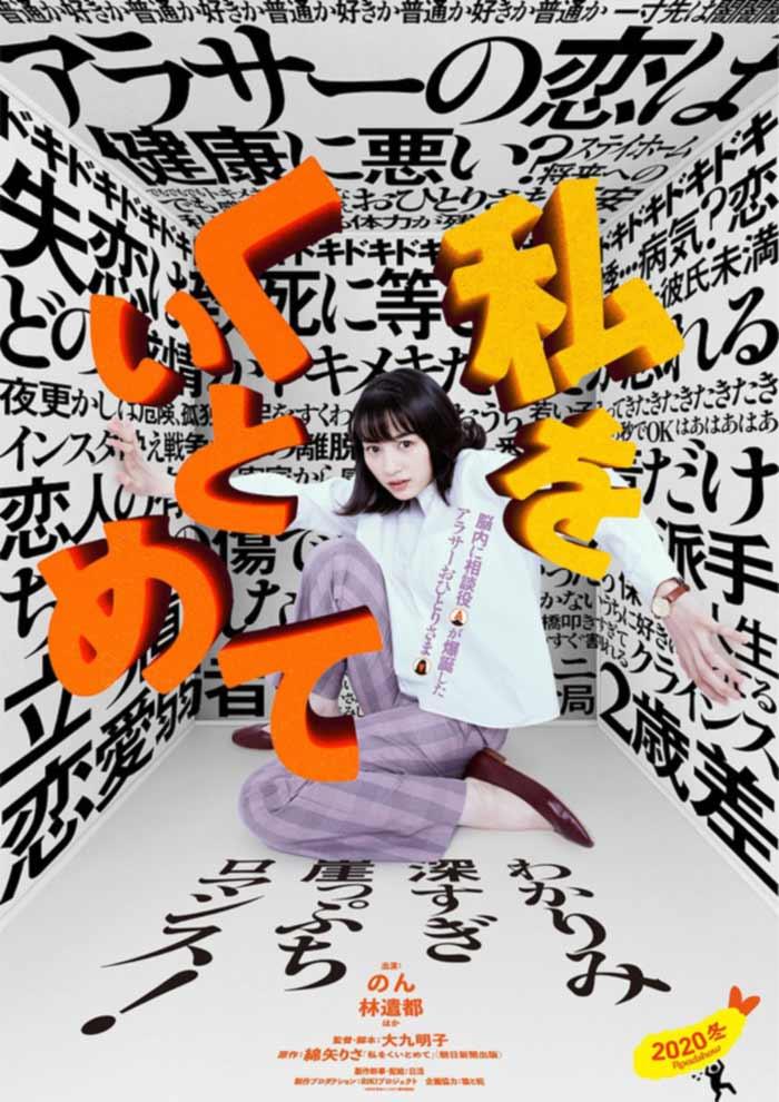 Stop Me (Watashi o Kuitomete) film - Akiko Ohku - poster