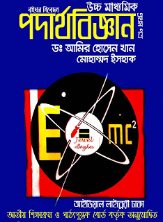 এইচএসসি পদার্থবিজ্ঞান ১ম পত্র বই-আমির হোসেন pdf | একাদশ-দ্বাদশ শ্রেণির পদার্থবিজ্ঞান ১ম পত্র বই-আমির হোসেন