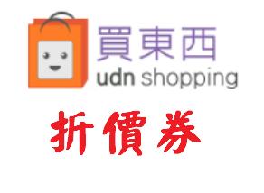 udn買東西購物中心 折價券 優惠券 折扣碼 coupon