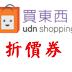 【udn買東西】折價券/優惠券/coupon 3/1更新