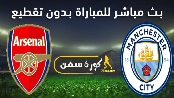 موعد مباراة مانشستر سيتي وآرسنال بث مباشر بتاريخ 11-03-2020 الدوري الانجليزي