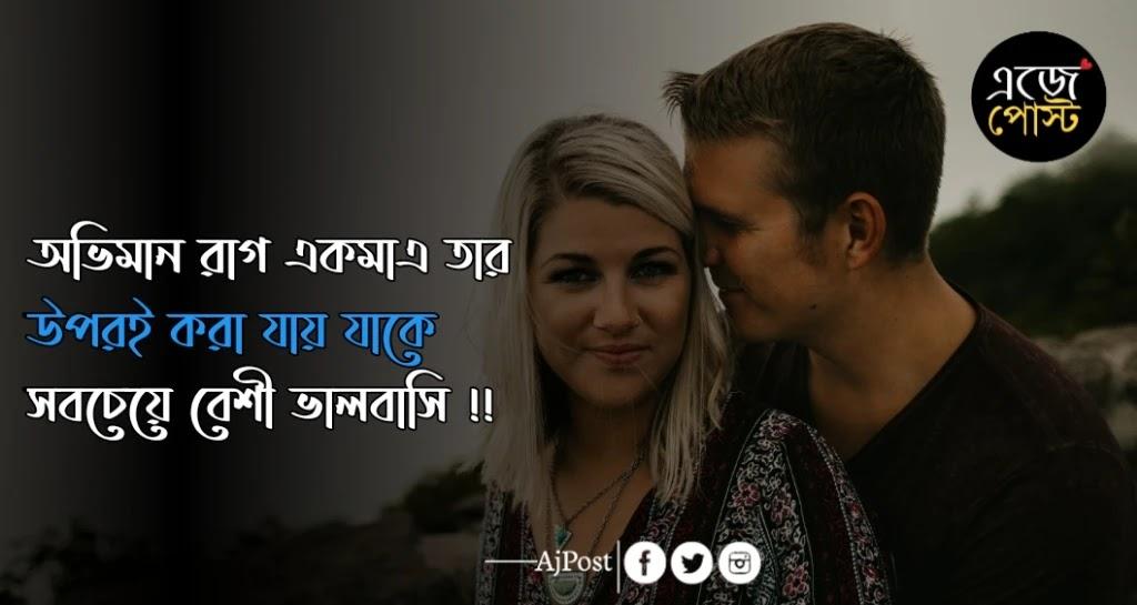 bangla very romantic love sms