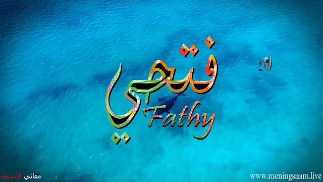 معنى اسم فتحي وصفات حامل هذا الاسم Fathy