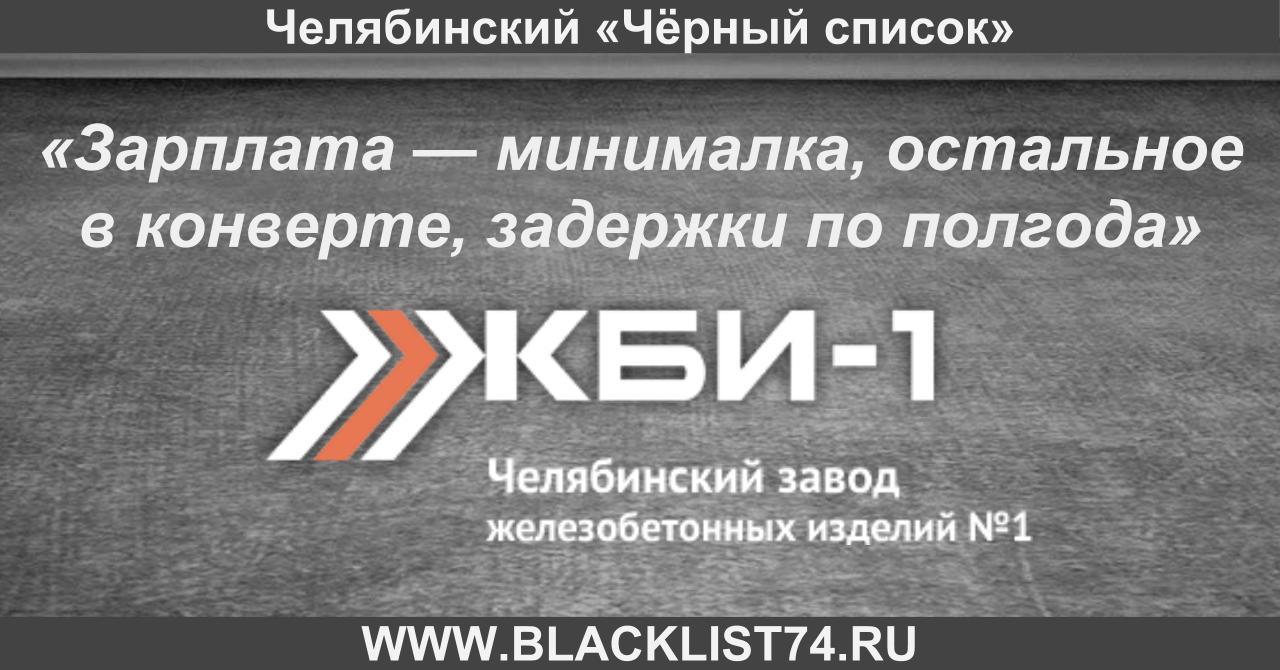 Челябинский завод железобетонных изделий №1, «ЖБИ-1», г. Челябинск