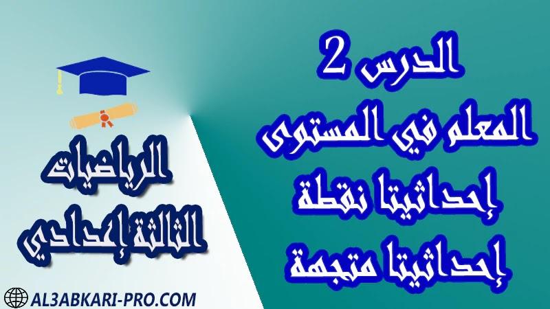 تحميل الدرس 2 المعلم في المستوى - إحداثيتا نقطة - إحداثيتا متجهة - مادة الرياضيات مستوى الثالثة إعدادي تحميل الدرس 2 المعلم في المستوى - إحداثيتا نقطة - إحداثيتا متجهة - مادة الرياضيات مستوى الثالثة إعدادي