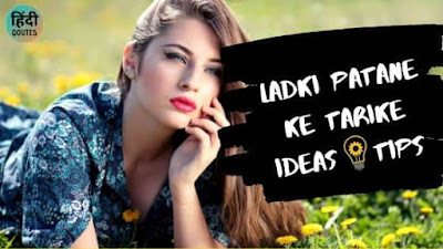 Ladki-Patane-ke-Tarike-Ideas-Tips