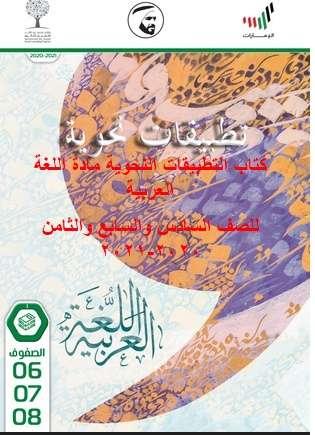 كتاب التطبيقات النحوية مادة اللغة العربية للصف السادس والسابع والثامن 2020-2021