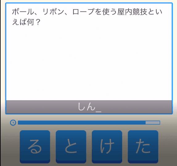クイズバトルオンライン記述問題回答画像
