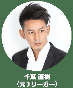 OTOKATSURADIO: [大人のサッカー] 修徳高校出身のあの人も登場 ...