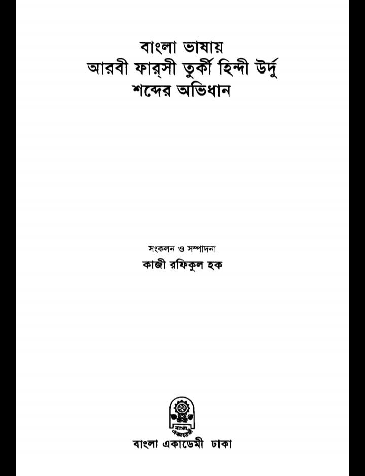 আরবি শব্দ ভান্ডার pdf, আরবি শব্দ ভান্ডার পিডিএফ ডাউনলোড, আরবি শব্দ ভান্ডার পিডিএফ, আরবি শব্দ ভান্ডার pdf download,