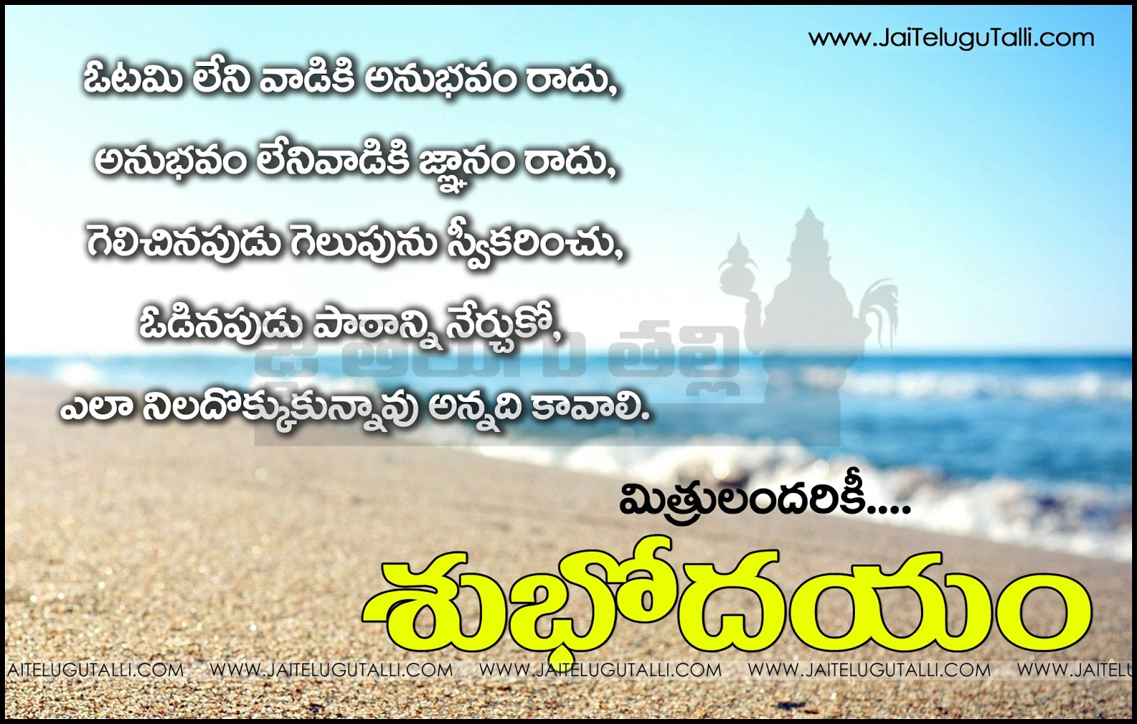 Good Morning Inspirational Quotes Good Morning Images And Quotes In Telugu Inspirational Quotes Hd
