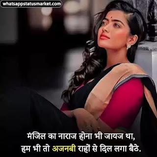 Ajnabi sad shayari image