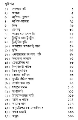 Bangalir Hasir Golpo (part-1) content