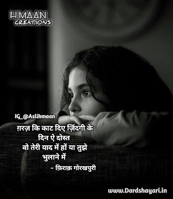Bewafa shayari, zindagi quotes in Hindi,sad shayari quotes images, Painful Shayari Quotes, yaad Quotes Images