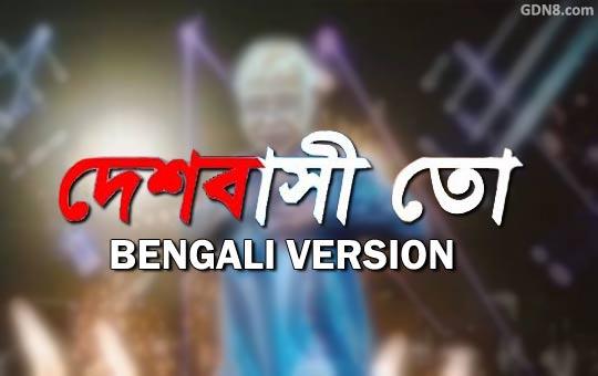 Despacito Bengali Version DeshBashito