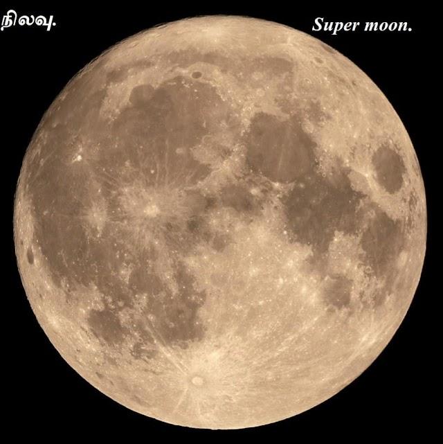 சந்திரன் (நிலவு ) - பயோடேட்டா - Moon - Bio data.