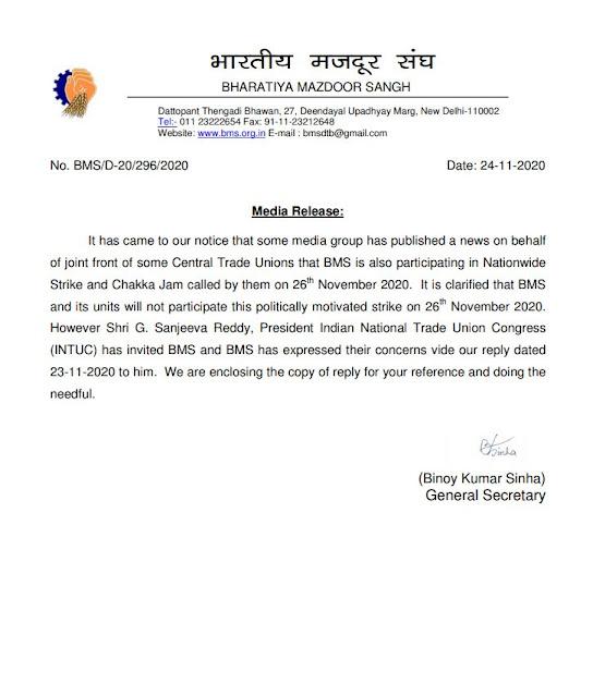 भारतीय मजदूर संघ 26 नवंबर की राष्ट्रव्यापी हड़ताल में शामिल नहीं होगा : नीरज त्यागी