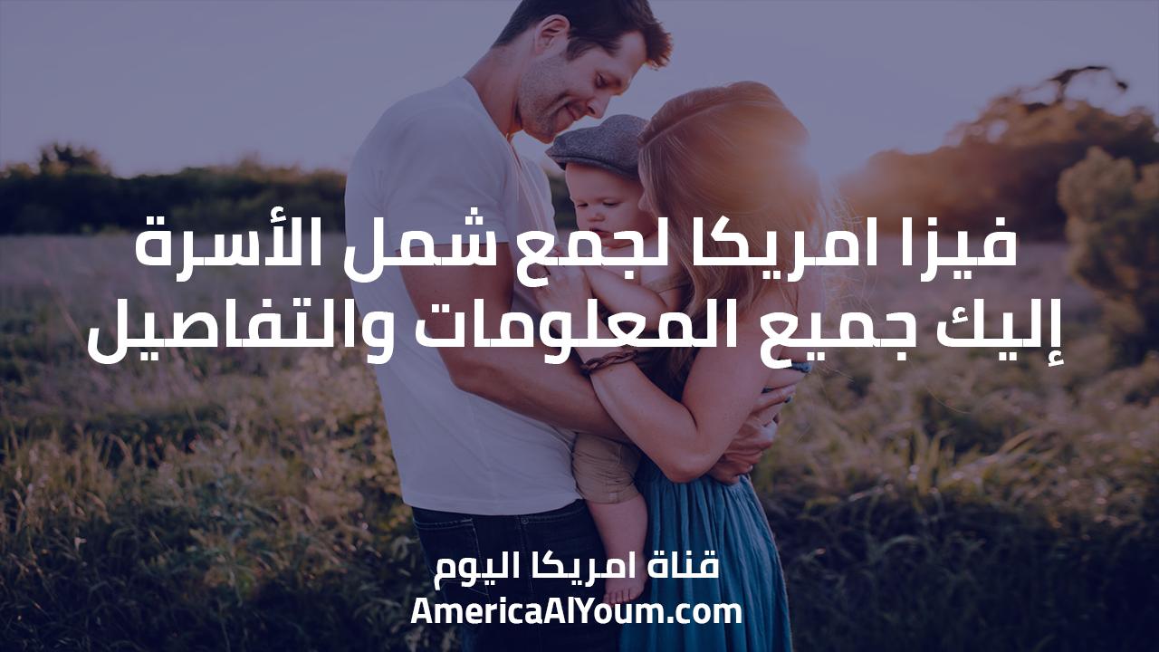 فيزا امريكا لجمع شمل الأسرة.. إليك جميع المعلومات والتفاصيل