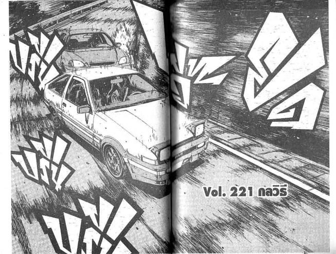 Initial D - หน้า 58
