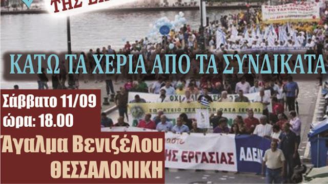 Συγκέντρωση διαμαρτυρίας της ΑΔΕΔΥ στις 11 Σεπτεμβρίου στη Θεσσαλονίκη