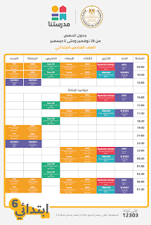 جدول حصص المرحلة الابتدائية على قناة مدرستنا الاسبوع السابع