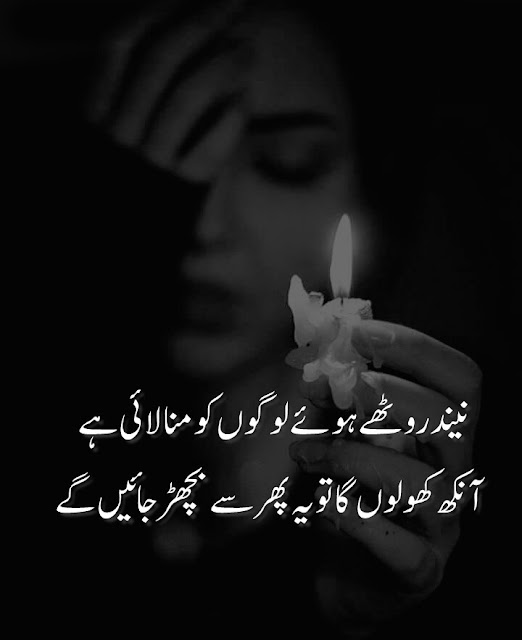 Neend Poetry