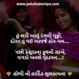 હોળી - ધુળેટી 2021: Wishes, Quotes, Shayari, SMS, Status and Images in Gujarati
