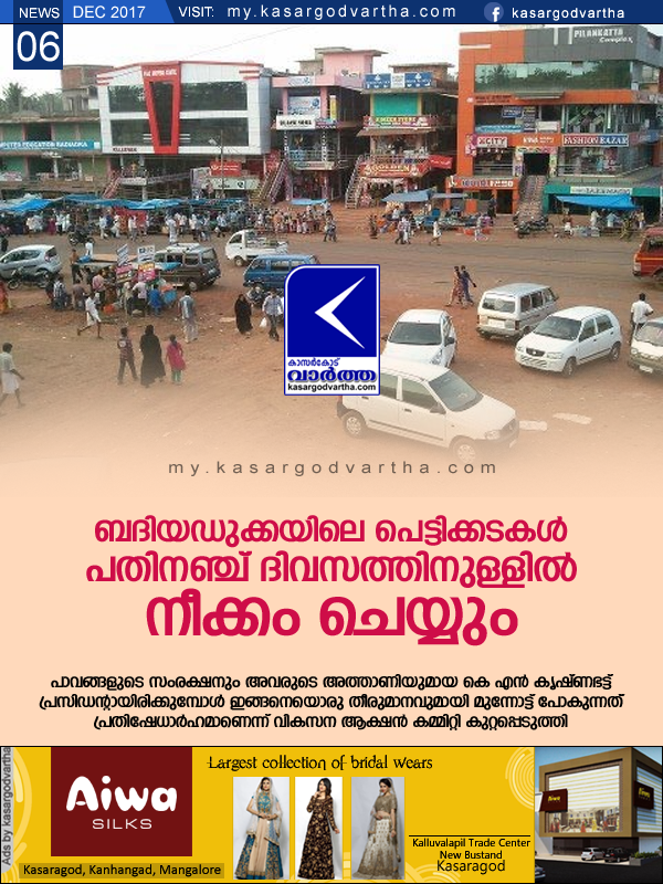 News, Badiyadukka, Kasaragod, Govt.Hospital, Junction, Complaint, Hotel,