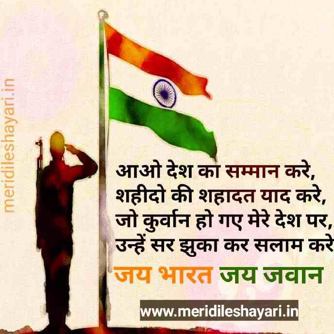 Desh Bhakti Shayari,best desh bhakti shayari, deshbhakti shayariyan, deshbhakti shayari, desh bhakti shayari in hindi, desh bhakti shayari 2020, desh bhakti shayari hindi, desh bhakti shayari image.