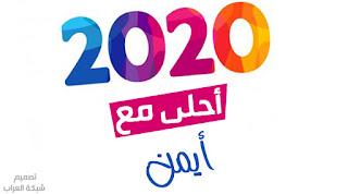 صور 2020 احلى مع ايمن