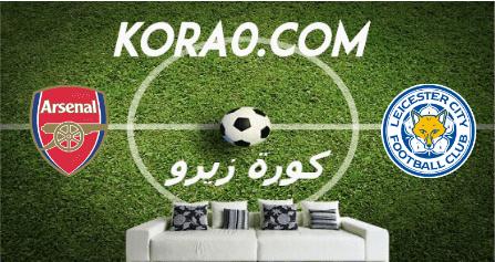 مشاهدة مباراة ارسنال وليستر سيتي بث مباشر اليوم 23-9-2020 كأس الاتحاد الإنجليزي