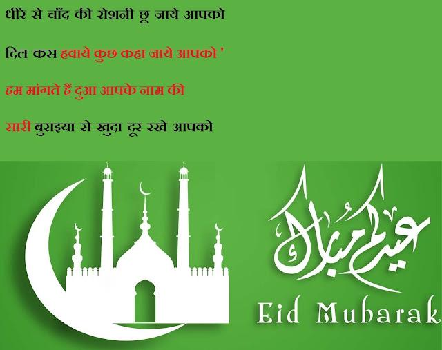 eid mubarak images , eid mubarak shayari , eid mubarak images hd, happy eid mubarak wishes, eid mubarak wishes in hindi, happy eid mubarak wishes quotes, whatsapp status video download, eid mubarak images , eid mubarak shayari , eid mubarak images hd, happy eid mubarak wishes, eid mubarak wishes in hindi, happy eid mubarak wishes quotes, whatsapp status video download, धीरे से चाँद की रोशनी छू जाये आपको दिल कस हवाये कुछ कहा जाये आपको-हम मांगते हैं दुआ आपके नाम की सारी बुराइया से खुदा दूर रखे आपको