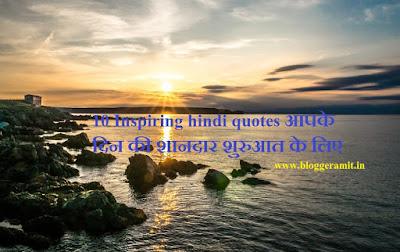 Inspiring hindi quotes in hindi font