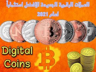 العملات الرقمية الجديدة