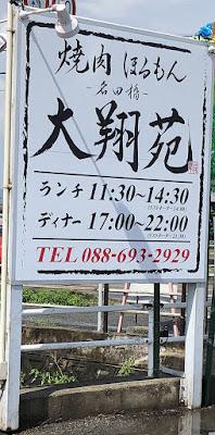 名田橋大翔苑 2020/7/29 飲食レビュー