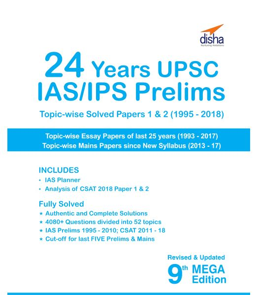 24 Years UPSC IAS/IPS Prelims Sloved Papers : for all Competitive Exams