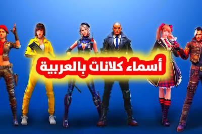 أسماء كلانات فري فاير احترافية  بالعربية