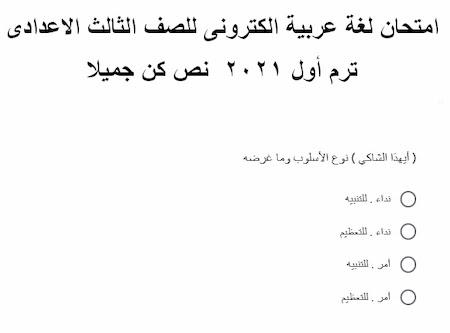 امتحان  لغة عربية الكترونى  للصف الثالث الاعدادى ترم أول 2021  نص كن جميلا