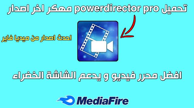 تحميل powerdirector مهكر من اخر اصدار ميديا فاير