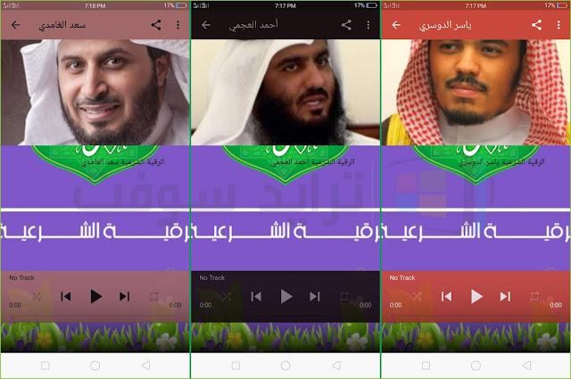 الرقية الشرعية بأصوات أشهر القراء مجاناً كاملة عربي