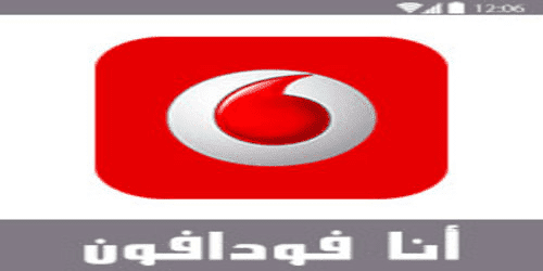 تحميل برنامج انا فودافون 2020 Ana Vodafone للاندرويد وللايفون
