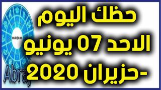 حظك اليوم الاحد 07 يونيو-حزيران 2020