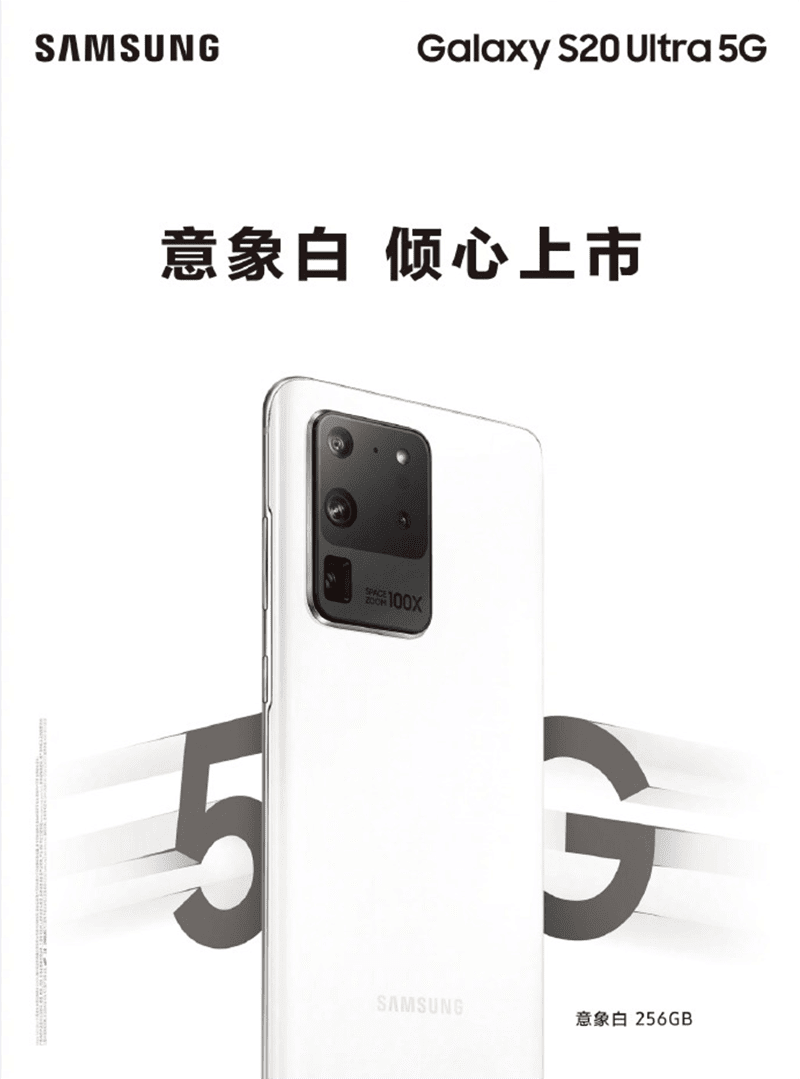Image posted on Samsung's official Weibo page
