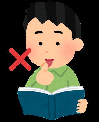 指をなめて本を読む人のイラスト